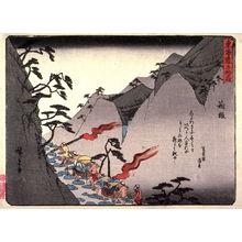 歌川広重: Hakone, no. 11 from a series of Fifty-three Stations of the Tokaido (Tokaido gojusantsugi) - Legion of Honor