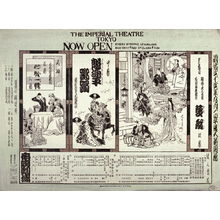 Torii Kiyotada I: Playbill for the Imperial Theater, Tokyo September 1911 - Legion of Honor
