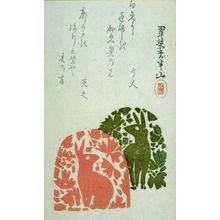 松川半山: [Textile patterns with flowers and rabbits] - Legion of Honor