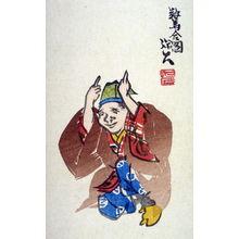 佐藤保大: [Dancer imitating a rabbit] - Legion of Honor