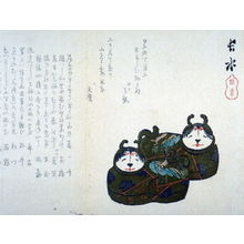 Chosui: [Two dog dolls] - Legion of Honor
