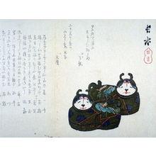 Chosui: [Two dog dolls] - Legion of Honor