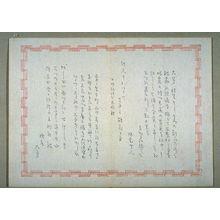 無款: [Poetry in decorative border] - Legion of Honor