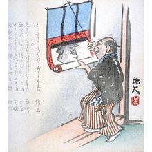 佐藤保大: [Man hanging a picture scroll] - Legion of Honor