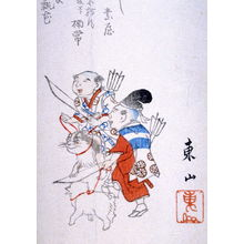 Tozan: [Children dresses as archers with dogs] - Legion of Honor
