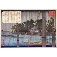 Hasegawa Sadanobu: A true View of the River Mouth or Rain at the Mouth of the Aji River (Kamaguchi no shinkei) from the series One Hundred Views of Osaka (Nariwa hyakkei no uchi) - Legion of Honor
