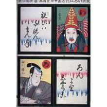 歌川国貞: Actors as Hosokawa Katsumoto and the Dancer in Sambaso. No. 1 from the series An Alphabet of Instructive Proverbs (Kyokun iroha tatoe) - Legion of Honor