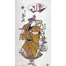 Yurakusai Nagahide: An Elegant Grass-Gatherer: The Geisha Kino of the Minakuchiya (Furyu kusakari sugata) - Legion of Honor