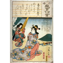 歌川広重: The Courtesan Akoya with a poem by Fujiwara no Toshiyuki Ason, no. 18 from the series Allusions to the One Hundred Poems (Ogura nazorae hyakunin isshu) - Legion of Honor