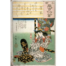 歌川広重: The Courtesan Takao with a poem by Kanke, no. 24 from the series Allusions to the One Hundred Poems (Ogura nazorae hyakunin isshu) - Legion of Honor