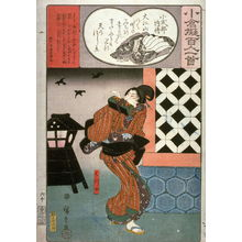 Utagawa Hiroshige: The Girl Hatsu with a poem by Koshikibu no Naishi, no. 60 from the series Allusions to the One Hundred Poems (Ogura nazorae hyakunin isshu) - Legion of Honor