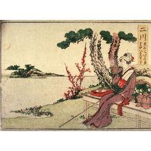 葛飾北斎: Futagawa, no. 35 from an untitled Tokaido series (reissue of Hokusai's Tokaido series for poetry circle of Okazaki) - Legion of Honor