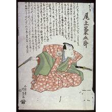 歌川国貞: Onoe Kitugoro III addressing his Edo audience on his arrival from Osaka - Legion of Honor
