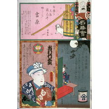 Utagawa Kunisada: Group 10, No. Nu. Yoshiwara - Legion of Honor