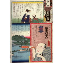 Utagawa Kunisada: Group 8, No. Wa. Ikenohata Oeno - Legion of Honor
