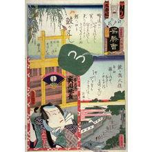 歌川国貞: Group 5, No. Ke. Samegahashi - Legion of Honor