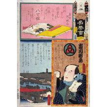 歌川国貞: Ichikawa Danzo as Yajinobei in Group 2, No. Hyaku. Hatchobori,part of a diptych of illustrated volumes of Hizakurige, Central Bridge (Nakanohashi) with A002087, from the series The Flowers or Edo Matched with Famous Places (Edo no hana meisho awase), from a collaborative harimaze series - Legion of Honor