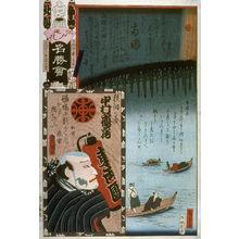 歌川国貞: Nakamura Kakubei (?) as Yokoami no Yasu and Fireworks at Royogoku Bridge in Group North. No. 11. Ryogoku from the series The Flowers of Edo Matched with Famous Places (Edo no hana meisho awase), from a collaborative harimaze series, central panel of a triptych with A002001 and A002002) - Legion of Honor