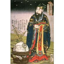 歌川国芳: Chitasei Goyo with Astronomical Instruments from 108 Heroes of the Popular Suikoden (Tzsuzoku Suikoden Goketsu Hyakuhachi Nin No Hitori) - Legion of Honor