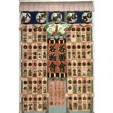Utagawa Toyokuni I: Irohagumi mokuroku yonjuhachiban Edo no hana meishoe meibutsue - Legion of Honor