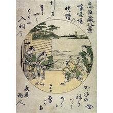 長喜: Evening Bell During the Scene of the Quarrel (Kenkaba no bansho), from a series of Eight Views of the Chushingura(Chushingura hakkei) - Legion of Honor