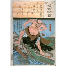 Utagawa Kuniyoshi: No.17 Ariwara Narihara Ason - Legion of Honor