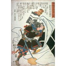 Utagawa Kuniyoshi: No.20 Nagas Totominokami Fujikaga - Legion of Honor