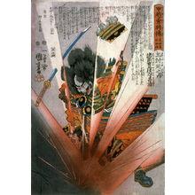 歌川国芳: San uchijimi no uchi - Legion of Honor