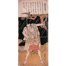 勝川春好: Otani Tomoemon or Hiroji II as Kononami Gentota as a Samurai in Night Rain - Legion of Honor