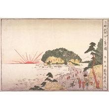 勝川春好: Enoshima Island in Sagami Province (Soshu enoshima no zu) from the seies Perspecitve Picures (Uki) - Legion of Honor
