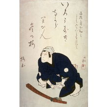 Ryusai Shigeharu: Nakamura Utaemon III Kneeling before a Sword and Addressing the Audience - Legion of Honor