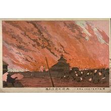 小林清親: Asakusa Bridge and the Great Fire at Ryogoku (Ryogoku taika asakusabashi ) from an untitled series of views of Tokyo - Legion of Honor