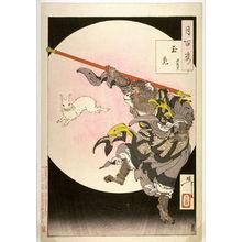 Tsukioka Yoshitoshi: Gyokuto - Legion of Honor