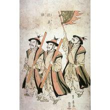 歌川豊広: No. 1, Three Men Carrying Marks of Rank and a Banner (Chankiiben ), one of nine images from an incomplete numbered set of eleven or twelve images of the untitled procession of a Korean tribute delegation - Legion of Honor