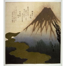 魚屋北渓: Mt. Fuji Above the Clouds, copy after Hokkei's print from the set of Three Lucky Dreams, originally published in late 1820s - Legion of Honor