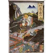 Yoshiiku Utagawa: Onigashima iri - Legion of Honor