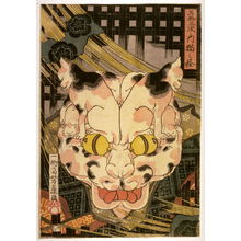 Yoshifuji: Gojusantsugi no uchi neko no ayashi (The supernatural cat of the Tokaido) - Legion of Honor