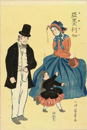 歌川芳員: American, 1861 - 原書房