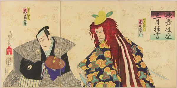 Ochiai Yoshiiku: Actor Ichikawa Danjuro as Mito Komon, titled - Hara Shobō