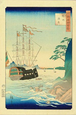 二歌川広重: Seashore of Tsushima Province, from - 原書房