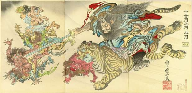 Kawanabe Kyosai: Shoki riding on a tiger chasing demons away, titled Satsuki (Fifth month), from - Hara Shobō