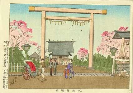井上安治: Yasukuni Chrine, 1883 - 原書房