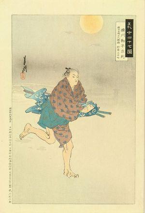 GEKKO: Yokokawa Kansuke, from - Hara Shobō