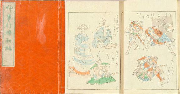 Unknown: , Meiji Period, original covers and title slip - Hara Shobō