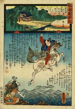歌川国貞: Matsunoo Temple, Wakasa Province, No. 29, from - 原書房