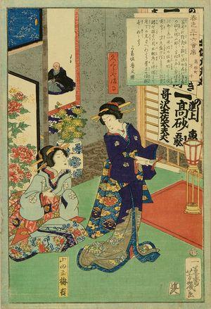 Ochiai Yoshiiku: Bansen Restaurant, Takasagocho, from - Hara Shobō