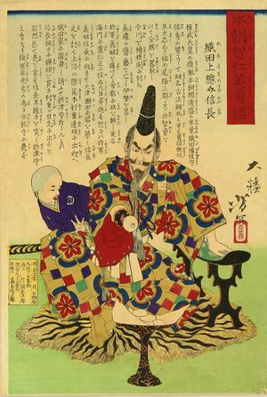 the major role of oda nobunaga in the unification of japan Professor shelton woods of boise state university explores the sengoku era (1467-1603) of japan, also as the warring states period, and the three men, oda nobunaga, toyotomi hideyoshi, and tokugawa ieyasu, who emerged to restore a sense of political, economic, and social calm throughout the realm.