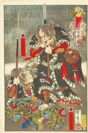 河鍋暁斎: Semma Saburobei Mitsutada, from - 原書房