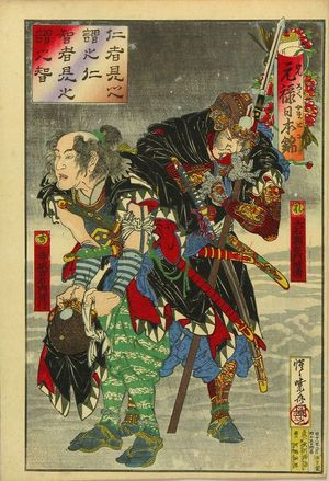 河鍋暁斎: Oishi Sezaimon and Terasaka Kichiemon, from - 原書房