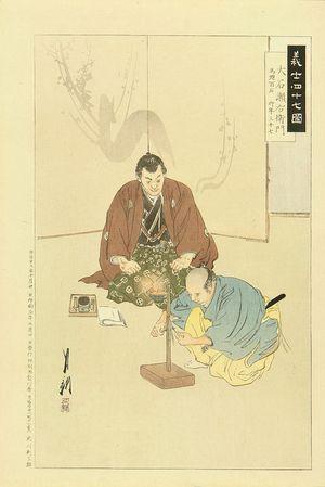 GEKKO: Oishi Seuemon, from - Hara Shobō